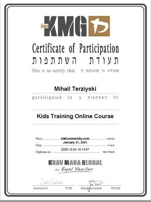 Mihail-Terziyski-Kids-Certificate-KMGz